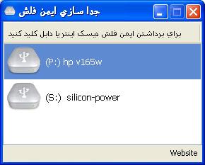 USB Disk Ejector قطع ارتباط ایمن فلش مموری ها توسط USB Disk Ejector 1.3.0